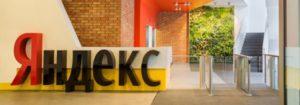 Что такое Яндекс Вебмастер, и какие в нём есть функции