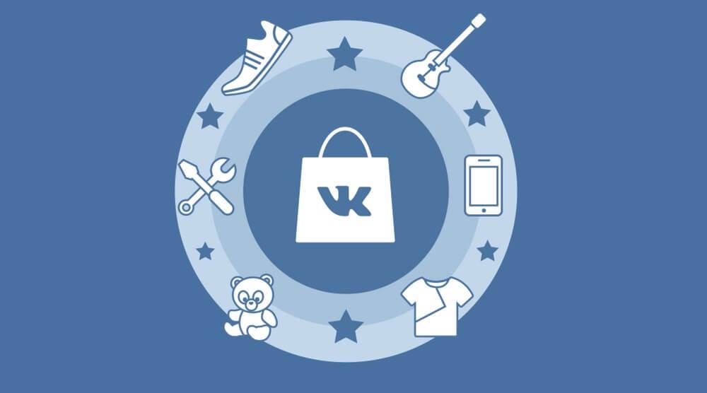 Как продавать товары в ВК, создание, настройка и оформление  магазина