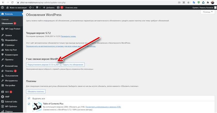 Переустановить WordPress