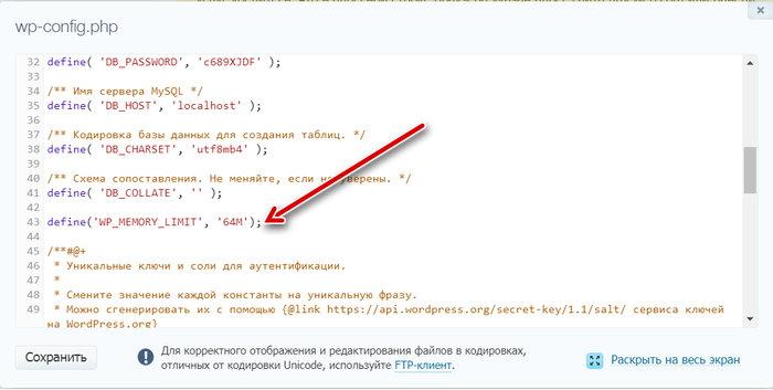 Увеличение лимита PHP